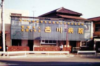 古川病院を開院