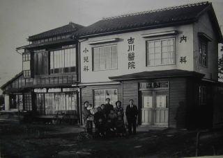 古川医院開業